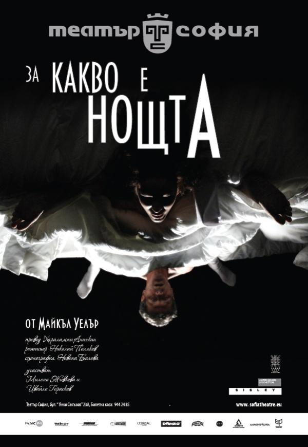 Theater Sofia Plakat